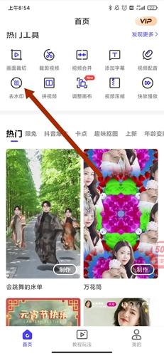 清爽視頻編輯器app4