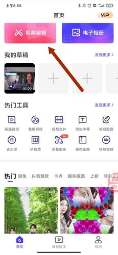 清爽視頻編輯器app6