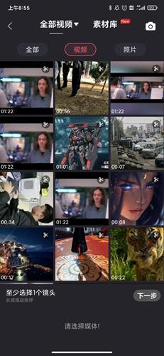 清爽視頻編輯器app7