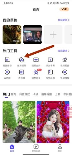 清爽視頻編輯器app9