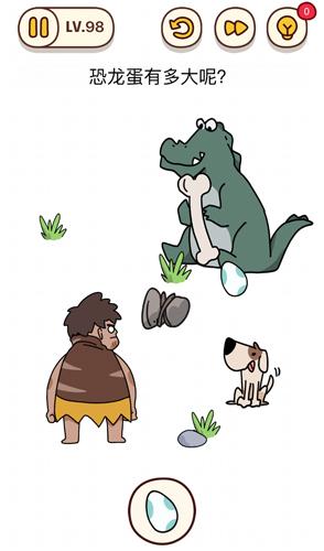 烧脑大师第98关恐龙蛋有多大呢 怎么过答案攻略分享