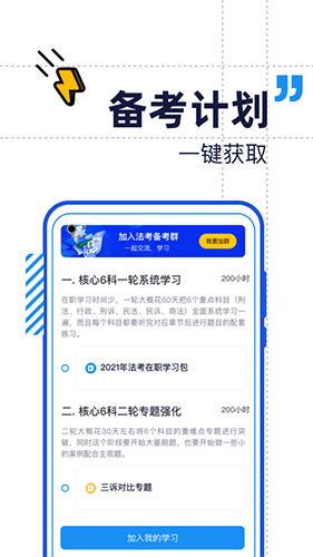 觉晓法考app截图4