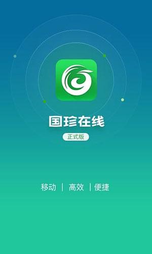 国珍在线App图片