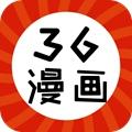 36漫畫舊版app