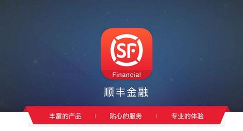 顺丰金融app图片