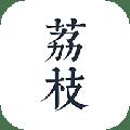 荔枝閱讀app