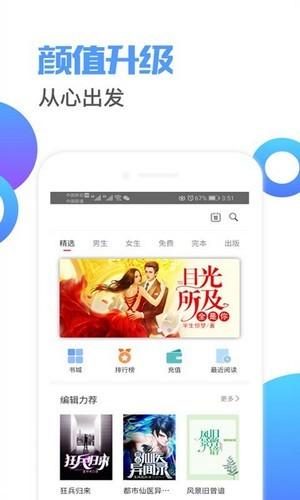 荔枝閱讀app截圖4