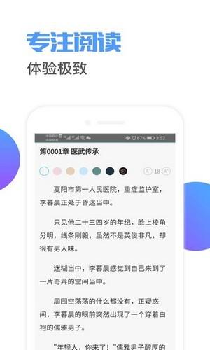 荔枝閱讀app截圖3