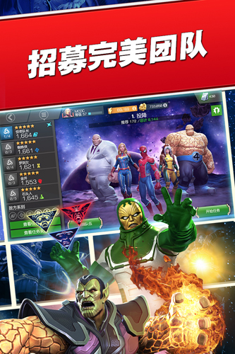 漫威:超级争霸战截图5