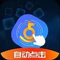 樂網自動點擊器app