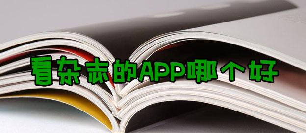 雜志APP