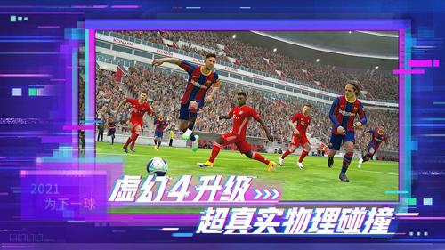 实况足球2021国际服截图3