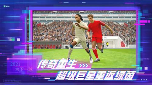 实况足球2021国际服截图4