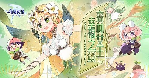 仙境传说RO手游三月春日活动开启!