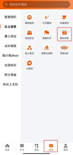 西湖先鋒app圖片7
