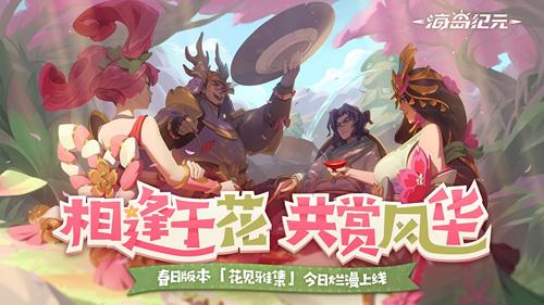 《海岛纪元》全新版 快速赏花指南 今日上线!