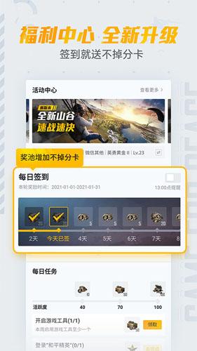 和平营地app截图2