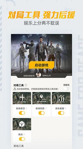 和平营地app截图3