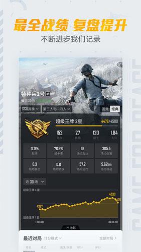 和平营地app截图5