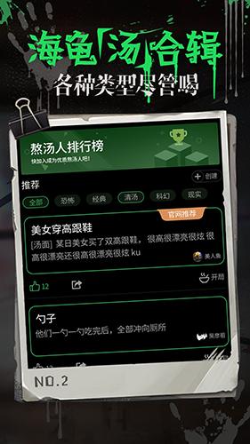海龟汤app截图2