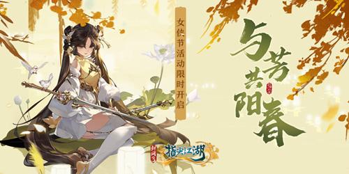 《剑网3:指尖江湖》女侠节活动正式上线