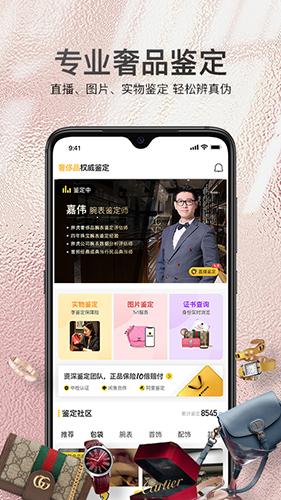 胖虎奢侈品app截圖2