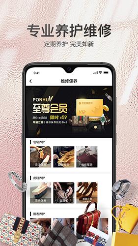 胖虎奢侈品app截圖3