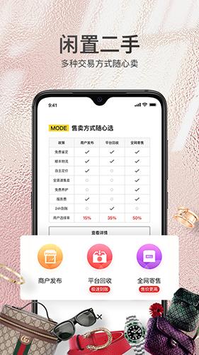 胖虎奢侈品app截圖1