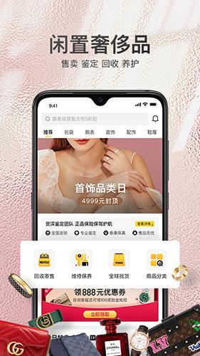 胖虎奢侈品app