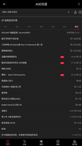age動漫app截圖1