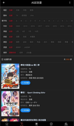 age動漫app截圖2
