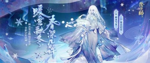 融雪告春《阴阳师》全新SP阶式神蝉冰雪女降临!