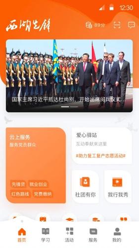 西湖先鋒app截圖1