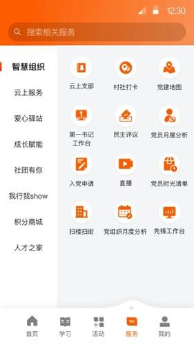 西湖先鋒app截圖2