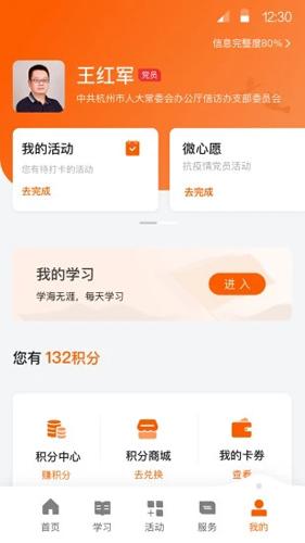 西湖先鋒app截圖3