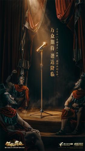 《征服与霸业》埃及女王 恺撒王即将公布
