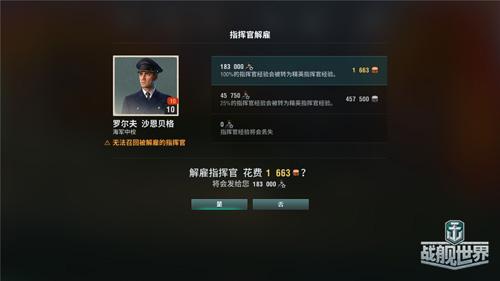 战舰世界5