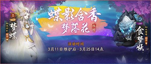 《神都夜行录》全新SSR妖灵梦蝶踏春而来