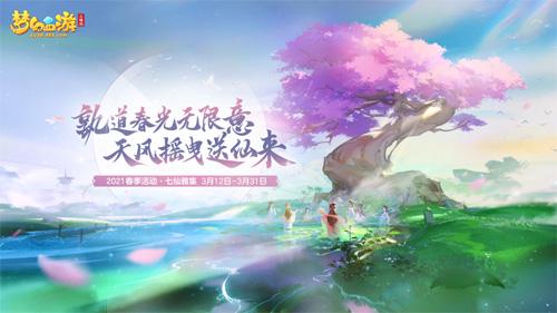 """《梦幻西游三维版》春季活动明日开启 全新坐骑""""烬"""