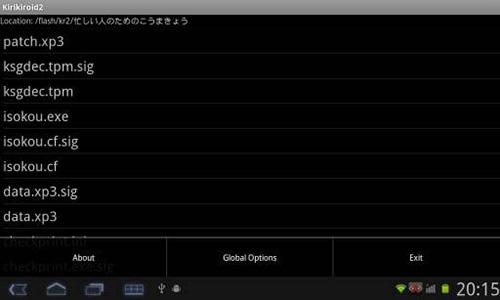 吉里吉里模拟器2最新版截图4