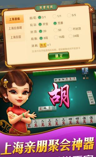 哈灵麻将上海版截图2