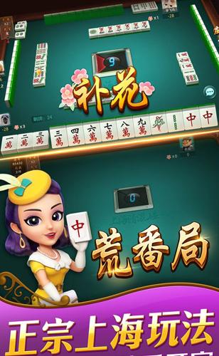 哈灵麻将上海版截图1