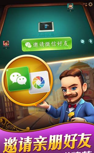 哈灵麻将上海版截图3