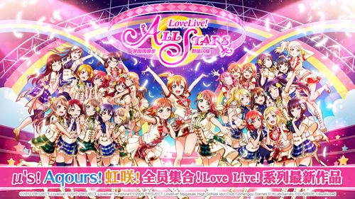 LoveLive! 学园偶像祭2