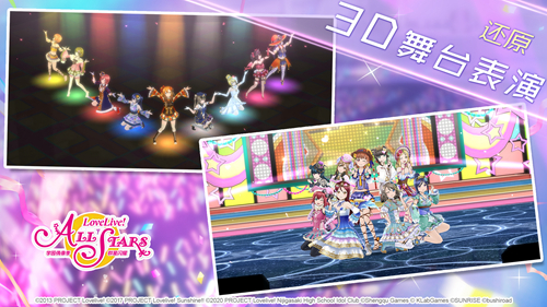 LoveLive! 学园偶像祭3
