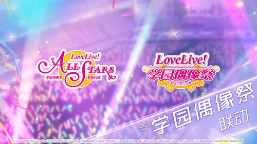 LoveLive! 学园偶像祭7