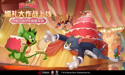 守护小队pk捣蛋军团《猫和老鼠》全新玩法婚礼大作战