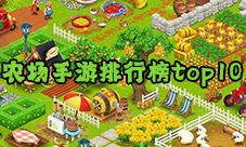 农场手游排行榜top10 2021模拟农场游戏哪个好玩