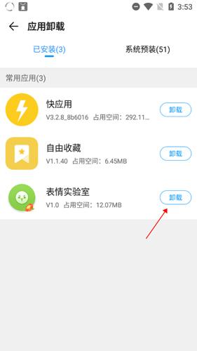 2345手机助手app9