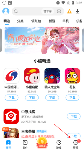 2345手机助手app7